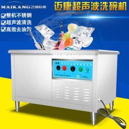 MK1200商用超聲波殺菌消毒洗碗機 邁康-超聲波洗碗機專業制造商