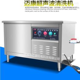 mk1200食品成型模具糖果模具清洗機 清洗灰塵油污食品殘渣