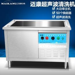 MK1200玻璃器皿油性手指膜超声波清洗机
