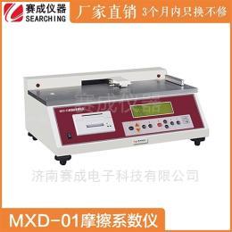 MXD-01食品包材摩擦系数测试仪