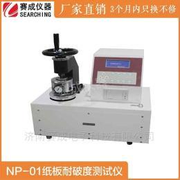 NP-01NP-01紙張耐破強度測試驗機