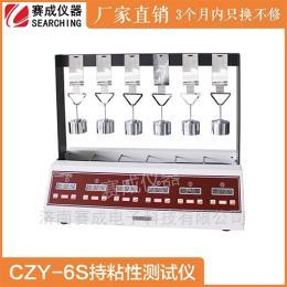 CZY-6S包装箱封箱胶带持粘性测试仪