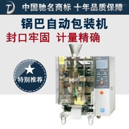 【武汉锅巴自动包装机】  膨化食品锅巴休闲零食袋装自动包装机