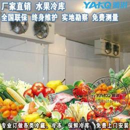YKLK-020水果保鮮冷藏庫