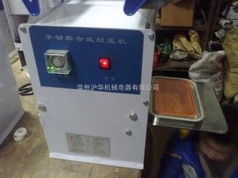 SD95快餐盒自动封口机