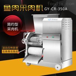 GY-CR-350A贛云牌350A型商用魚肉采肉機魚骨分離機采魚糜的機器