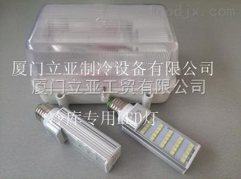 冷庫專用LED高效節能燈