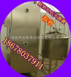 100L鲜奶吧巴氏杀菌机|巴氏灭菌机价格